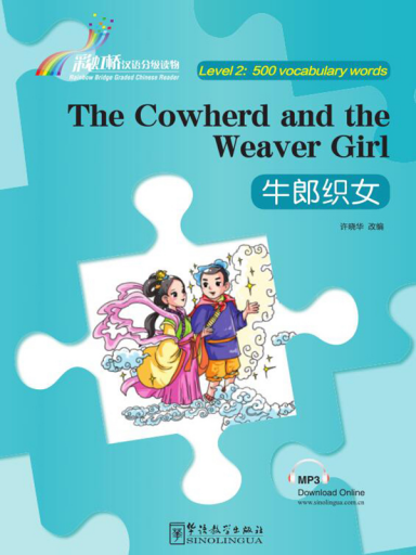 The Cowherd and the Weaver Girl 牛郎织女的故事 - Rainbow Bridge Graded Chinese Reader 500 words