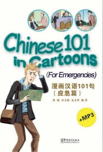 Chinese101 in Cartoons (For Emergencies) - 漫画汉语101(应急篇)