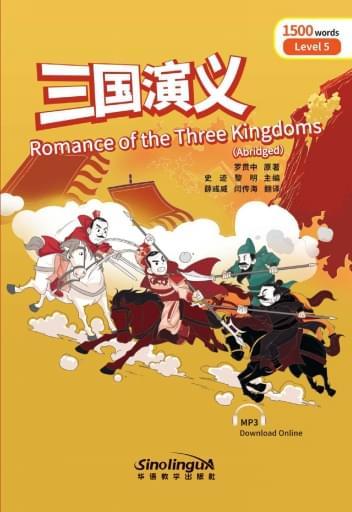 Romance of the Three Kingdoms (Abridged) 三国演义 - Rainbow Bridge Graded Chinese Reader, 1500 words