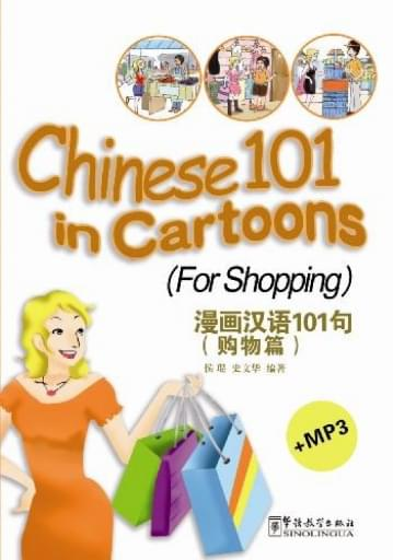 Chinese 101 in Cartoons (For Shopping) - 漫画汉语101(购物篇)