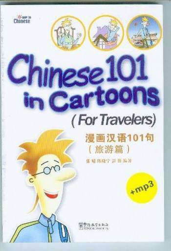 Chinese101 in Cartoons (For Travelers) - 漫画汉语101句(旅游篇)